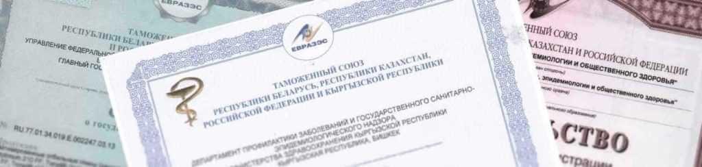 Оформление свидетельства государственной регистрации